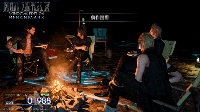 「Lenovo ThinkCentre M75q-1 Tiny」FINAL FANTASY XV (FF15) ベンチマーク