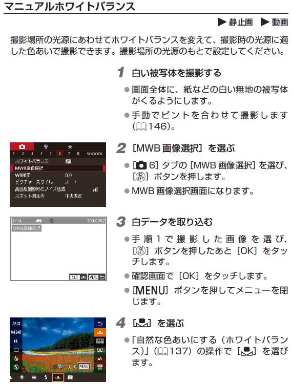 PowerShot G9-X Mark-II 説明書