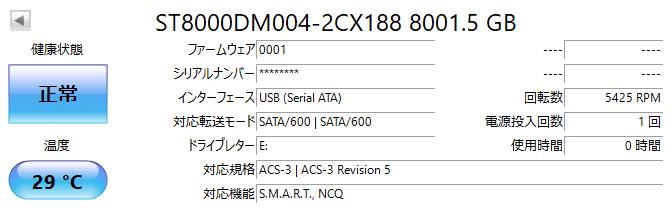 SEAGATE 8TB HDD BarraCuda