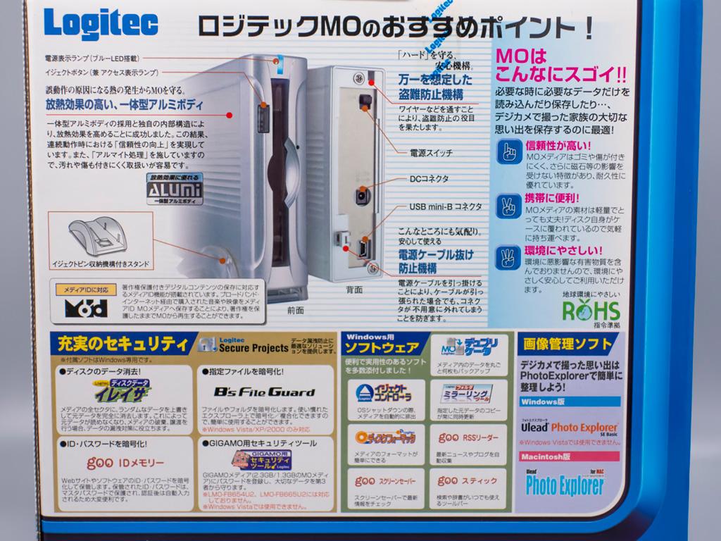 Logitec MOドライブ LMO-FB2360U2