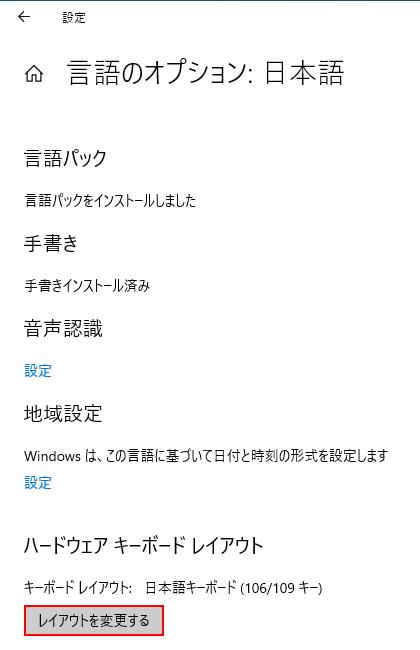 英字キーボードで日本語入力