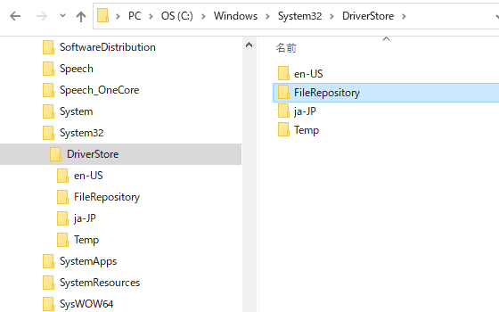 Windows\System32\DriverStore\FileRepository