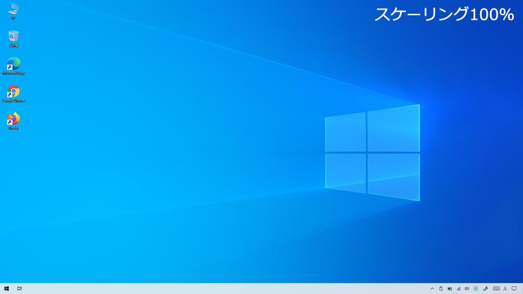 Windowsスケーリング