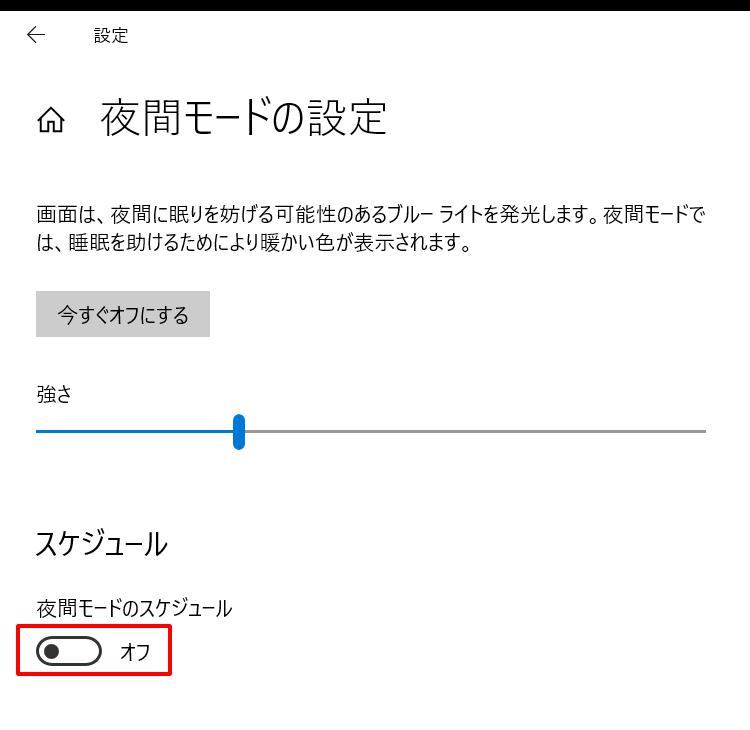 Windows 夜間モード(ブルーライトカット)設定