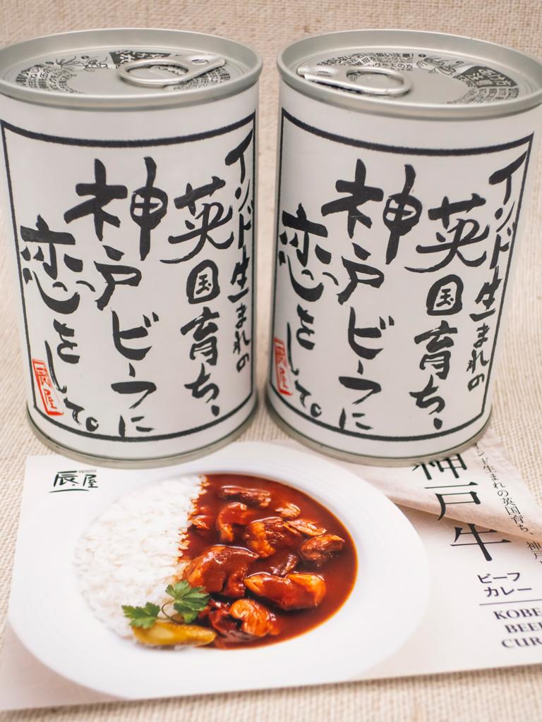 神戸 元町 辰屋 カレー
