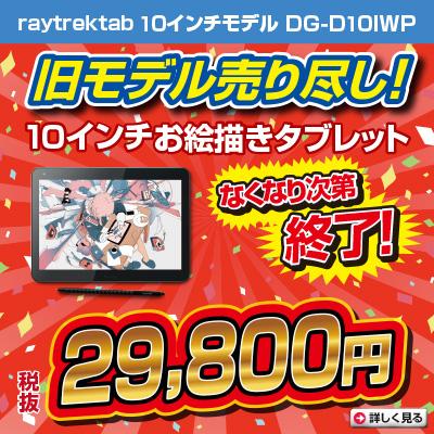 クリエイター向けWindowsタブレット「raytrektab」DG-D10IWP