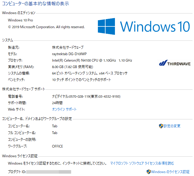 クリエイター向けWindowsタブレット「raytrektab」DG-D10IWP ライセンス情報