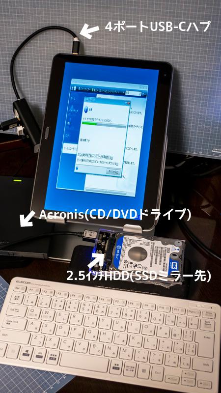 Windowsタブレット「raytrektab」DG-D10IWP Acronisバックアップ中
