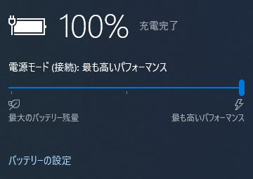 Windowsタブレット「raytrektab」DG-D10IWP ベンチマーク電源設定