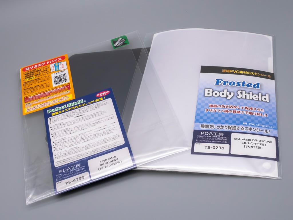 raytrektab PDA工房 非光沢フィルム&保護シート