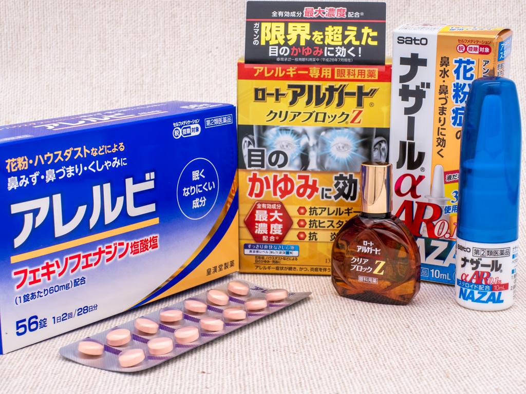オススメの花粉症薬