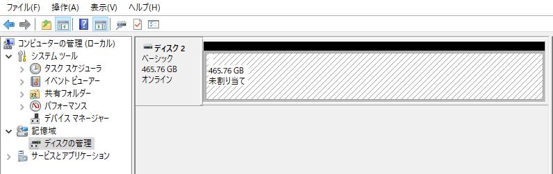 Windows ディスクの管理