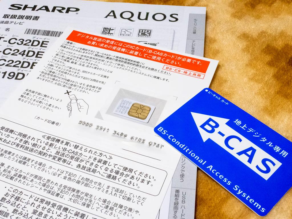 SHARP AQUOS 22型 液晶テレビ 2T-C22DE