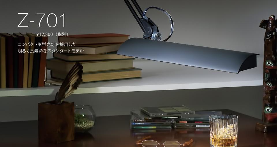 山田照明 Z-LIGHT Z-701