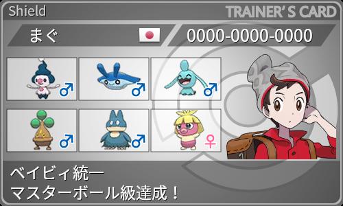f:id:kawarazupokemon:20210501031002p:plain