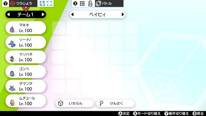 f:id:kawarazupokemon:20210501040109j:plain