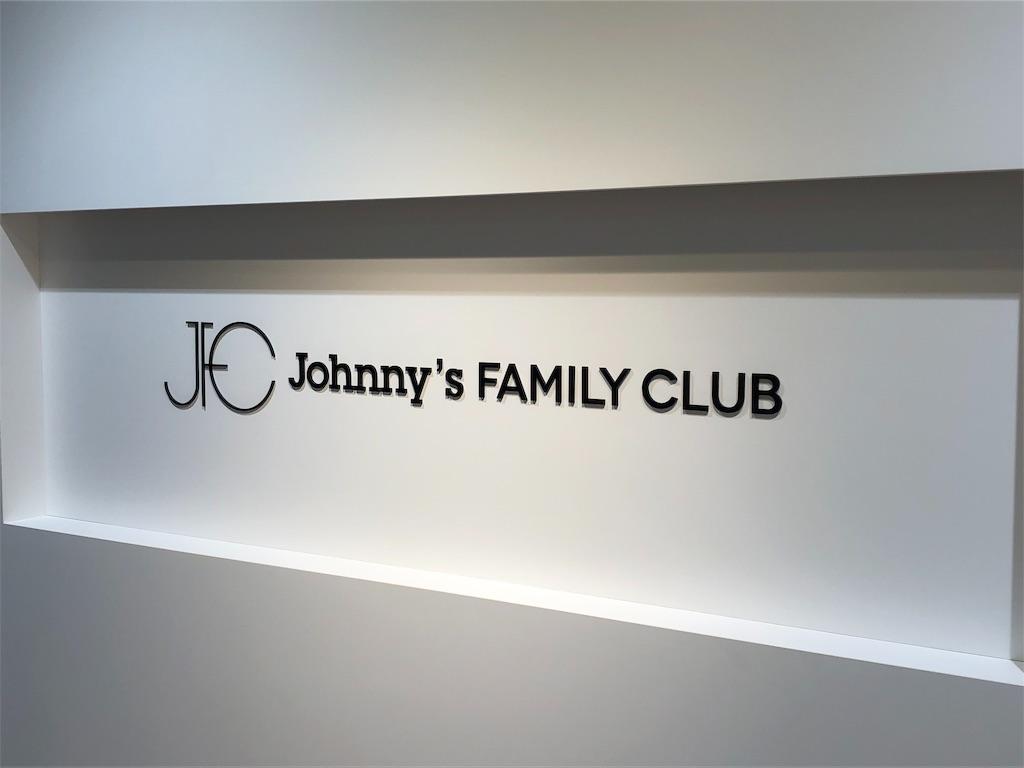 クラブ ジャニーズ ファミリー