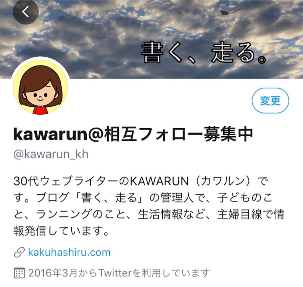 f:id:kawarun:20200402135902j:image