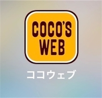 ココスアプリ