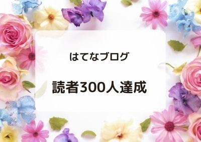 読者数300人