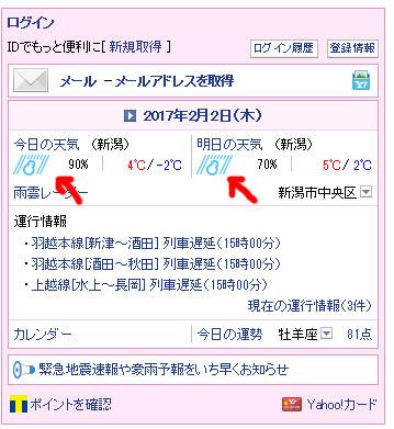 f:id:kawasaki-f:20170202153435j:plain