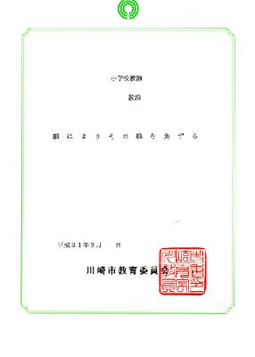 f:id:kawasaki_elementary_school:20190329061238p:plain