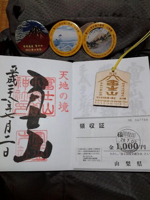 f:id:kawase1960:20160704061822j:plain
