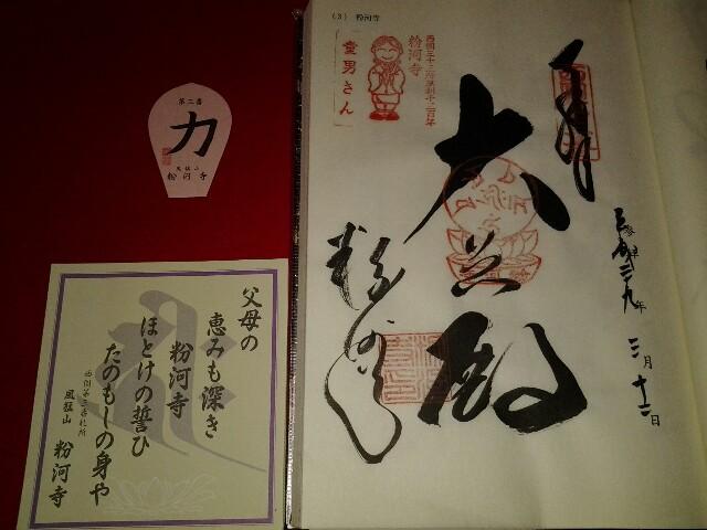 f:id:kawase1960:20170407205619j:plain