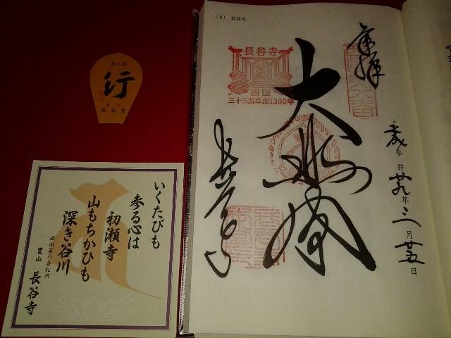 f:id:kawase1960:20170422204911j:plain