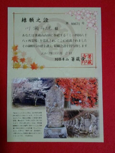 f:id:kawase1960:20171110202022j:plain