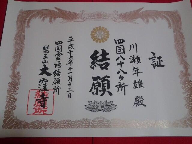 f:id:kawase1960:20171112185818j:plain