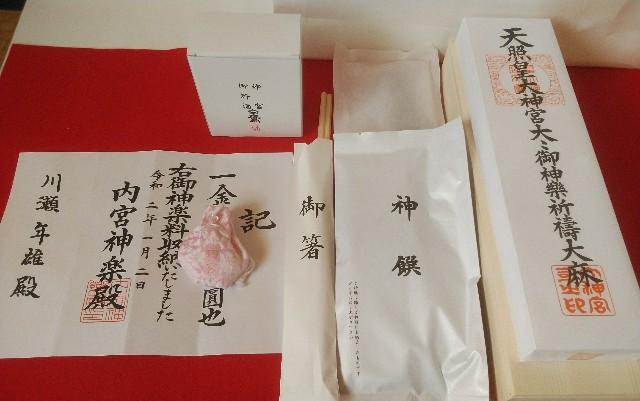 f:id:kawase1960:20200103104347j:image