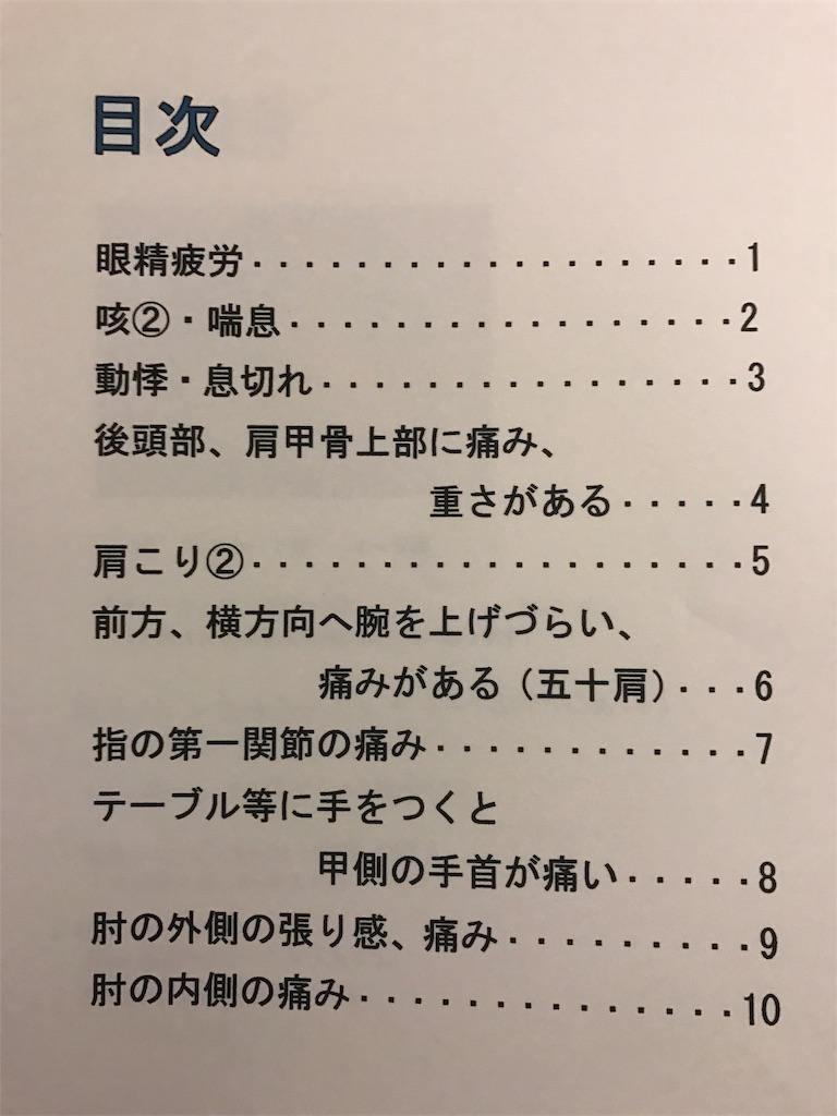 f:id:kawashima-naoya-1203346:20170115164447j:image