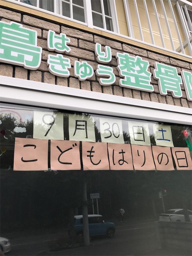 f:id:kawashima-naoya-1203346:20170927163618j:image