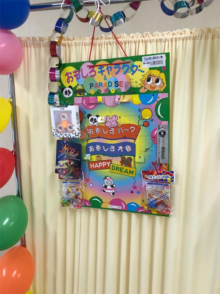 f:id:kawashima-naoya-1203346:20171001134423j:image