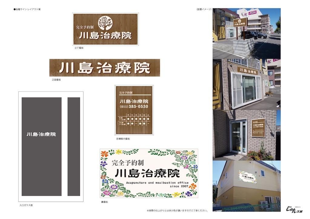 f:id:kawashima-naoya-1203346:20171008113746j:image