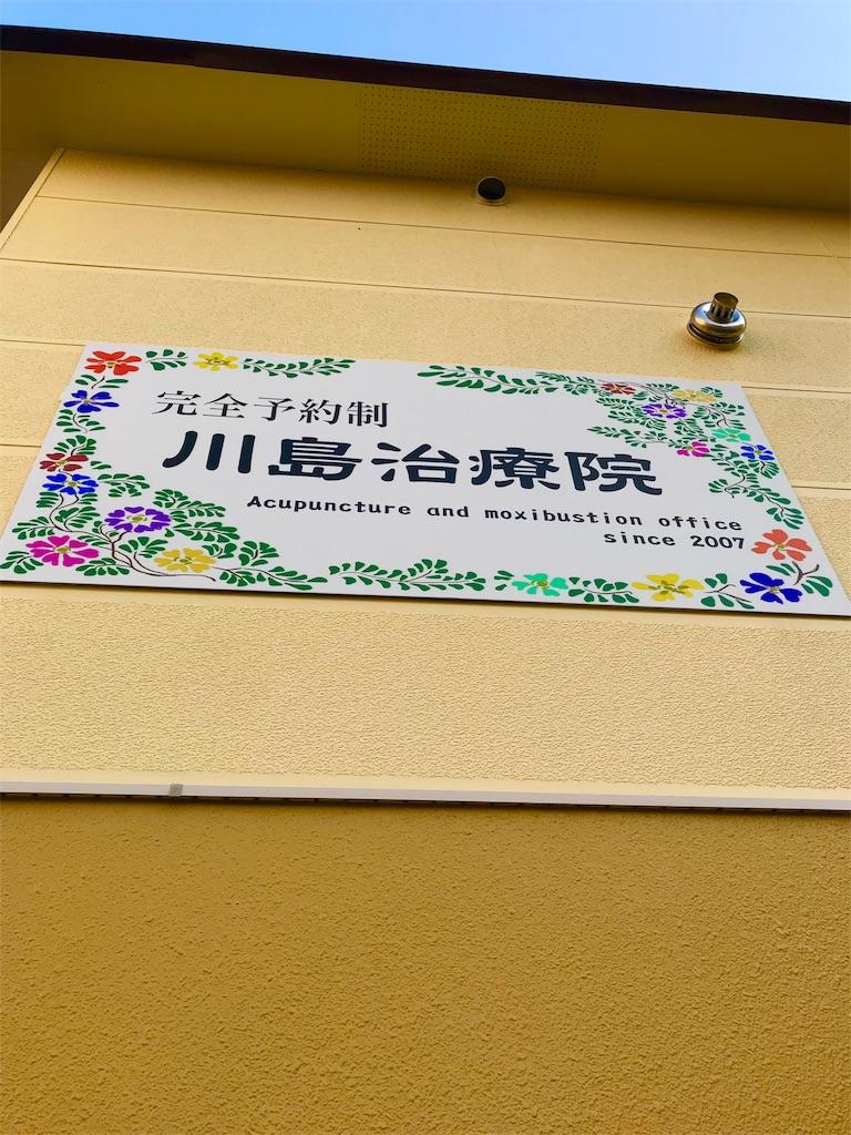 f:id:kawashima-naoya-1203346:20171101153404j:image