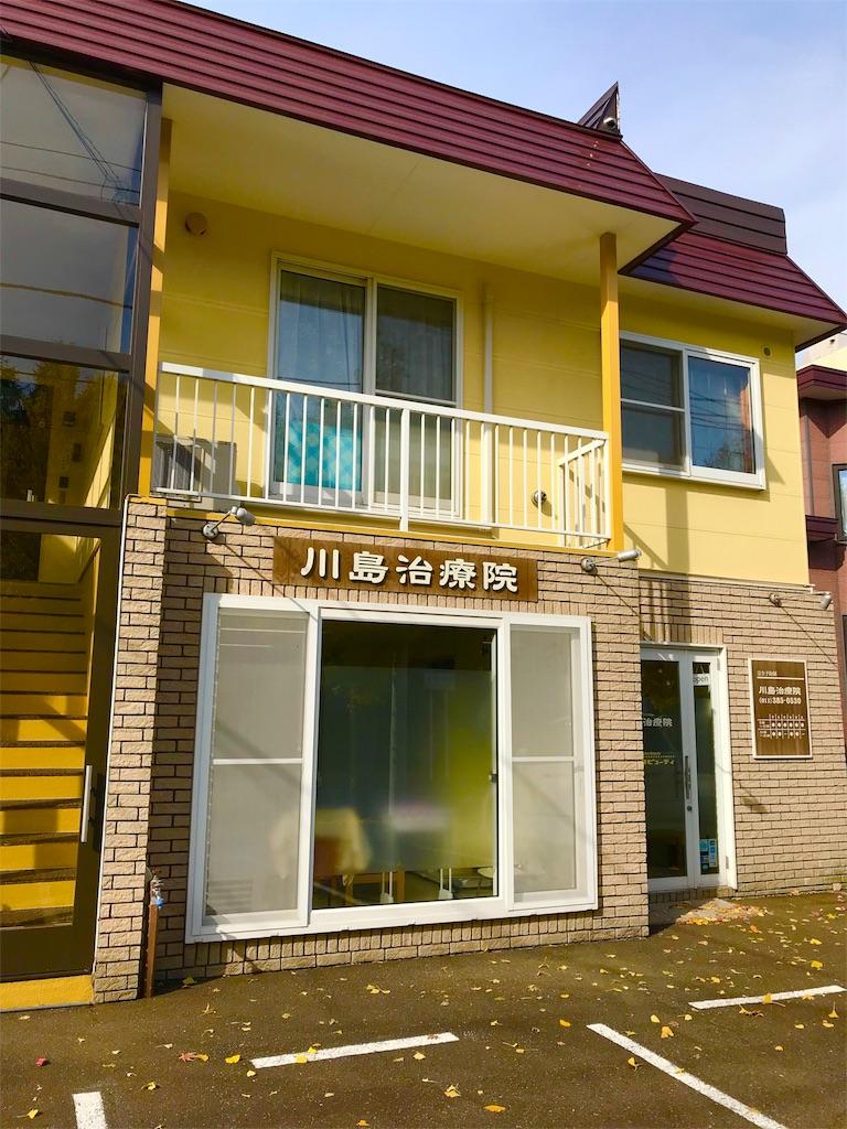 f:id:kawashima-naoya-1203346:20171101153428j:image