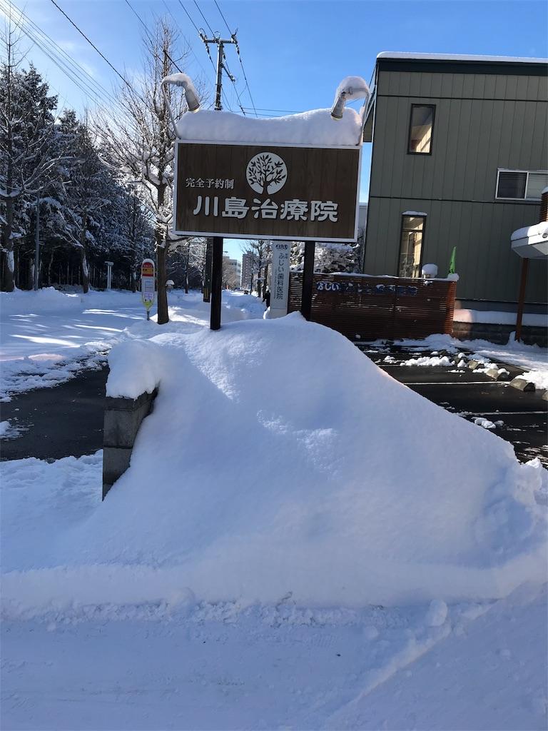 f:id:kawashima-naoya-1203346:20171230162835j:image