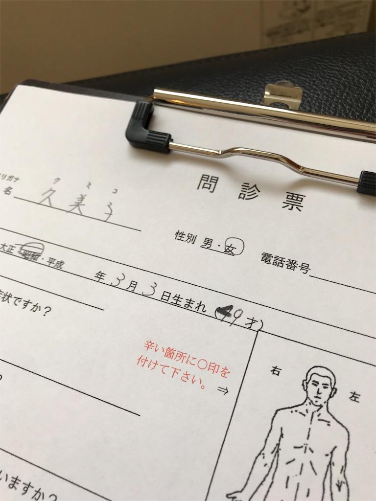 f:id:kawashima-naoya-1203346:20180303154611j:image