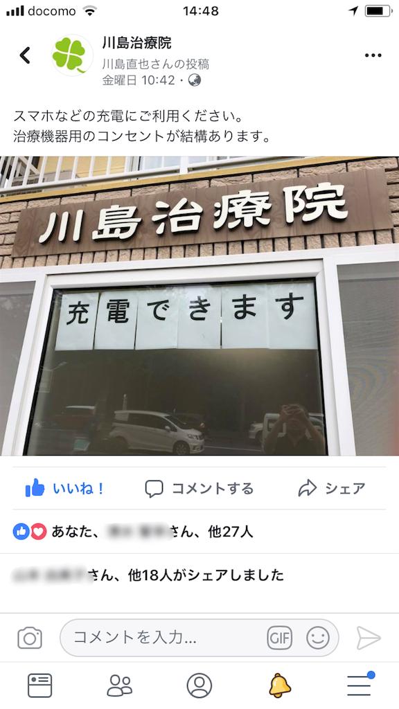 f:id:kawashima-naoya-1203346:20180909145011p:image