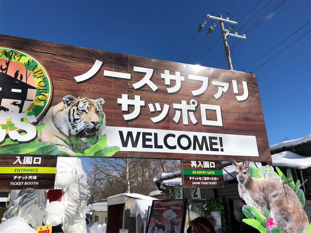 f:id:kawashima-naoya-1203346:20190210150518j:image