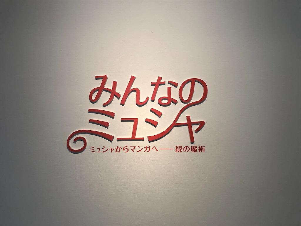 f:id:kawashima-naoya-1203346:20200129190041j:image