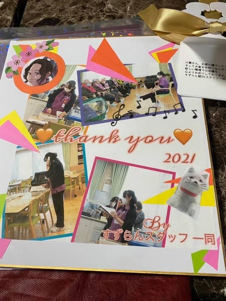 f:id:kawashima-naoya-1203346:20210223072528j:image