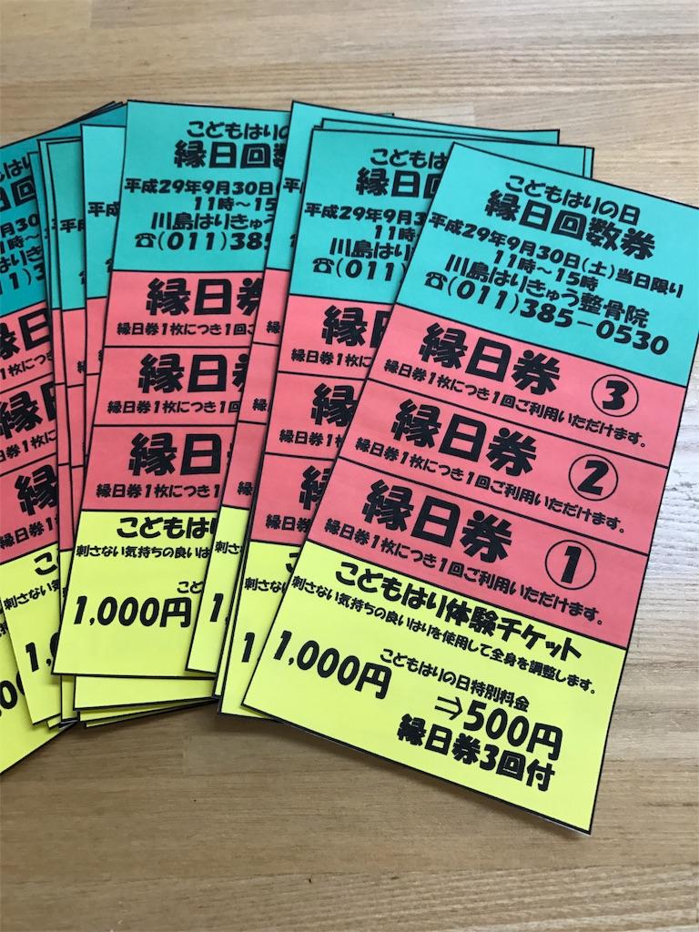 f:id:kawashima93:20170919120909j:image