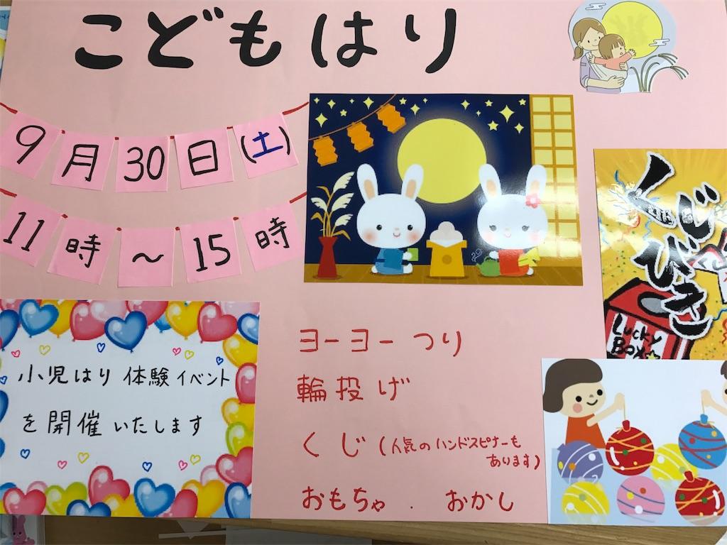f:id:kawashima93:20170928174046j:image