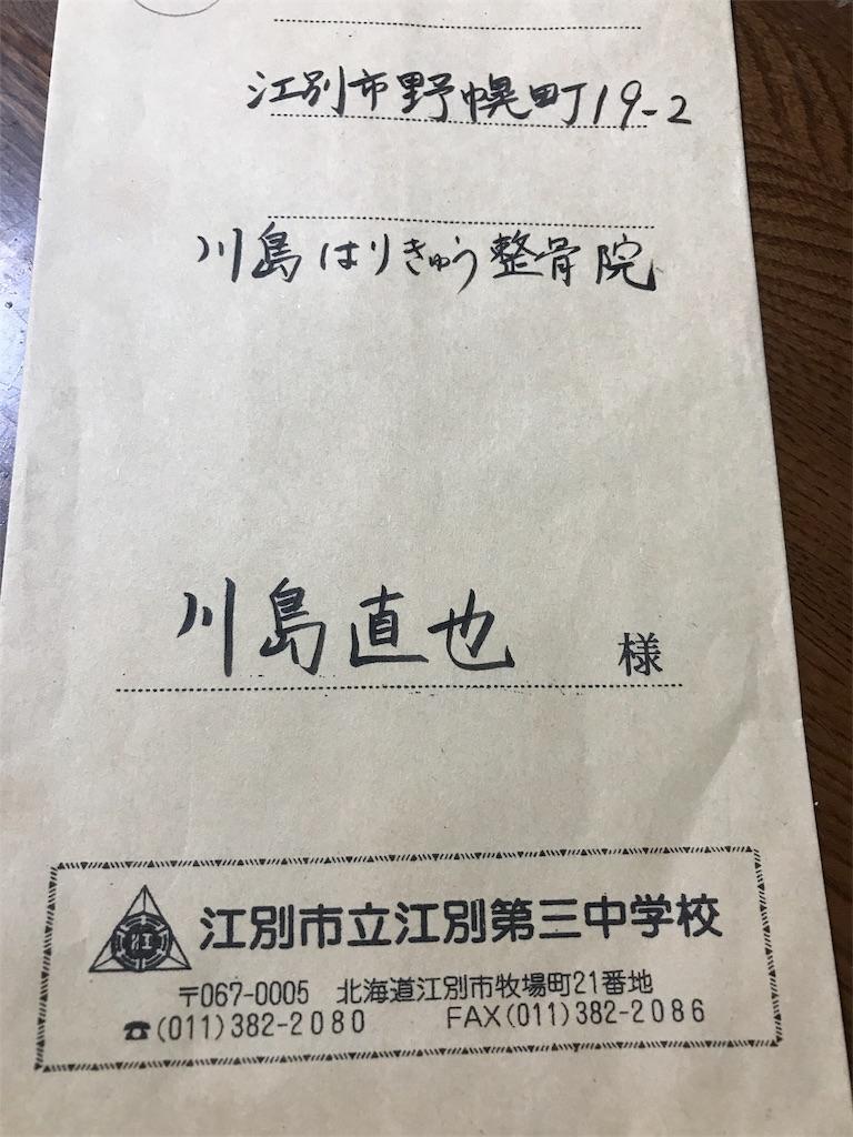 f:id:kawashima93:20171031104707j:image