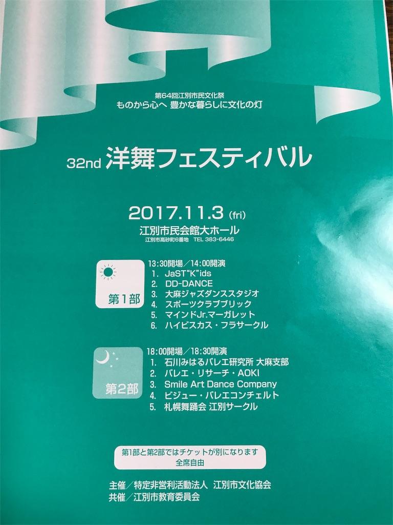 f:id:kawashima93:20171101211327j:image