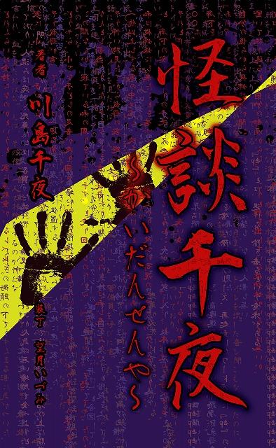 f:id:kawashimachiyo:20160329160404j:plain:w200