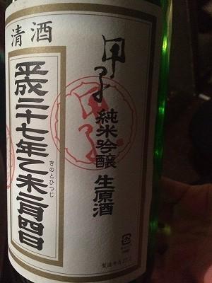 f:id:kawashimachiyo:20160404151155j:plain:w200